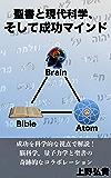 聖書と現代科学、そして成功マインド: 成功を科学的な視点で解説!脳科学、量子力学と聖書の奇跡的なコラボレーション