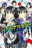リアルアカウント(24) (講談社コミックス)