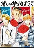 麗しのサブリナさん (FEEL COMICS swing)