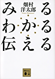 みる わかる 伝える (講談社文庫)