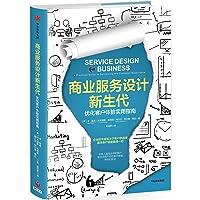 商业服务设计新生代:优化客户体验实用指南