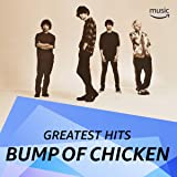 BUMP OF CHICKEN ソングス