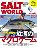 SALT WORLD(ソルトワールド) 2019年10月号