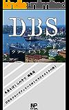 DBSクルーズフェリーでゆくウラジオストクの旅! (NP文庫)