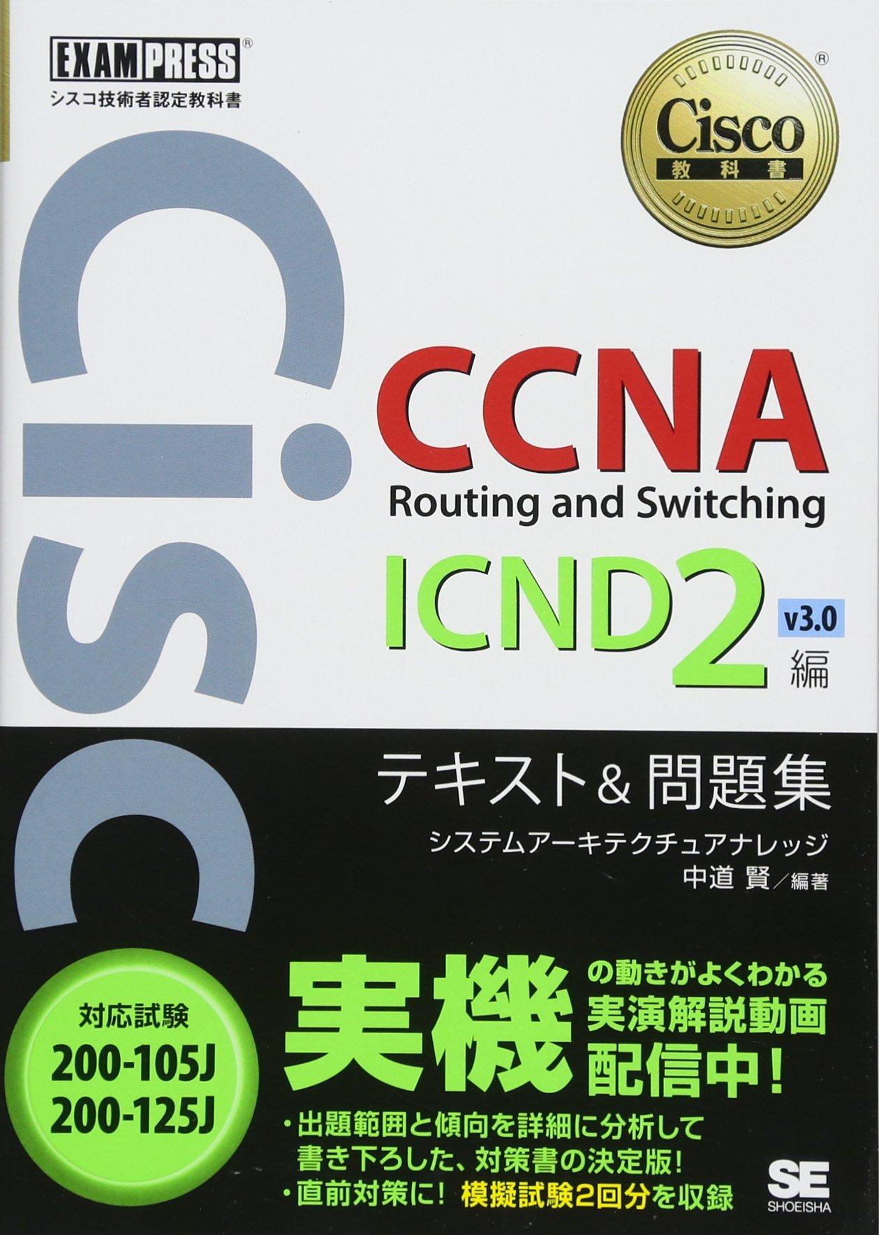 シスコ技術者認定教科書 CCNA Routing and Switching ICND2編 v3.0 テキスト&問題集