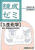 練成ゼミ―看護学生用教科書研究 (3)