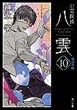 心霊探偵八雲10 魂の道標 (角川文庫)