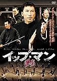 イップ・マン 誕生 [DVD]