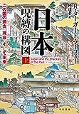 日本‐呪縛の構図:この国の過去、現在、そして未来 上