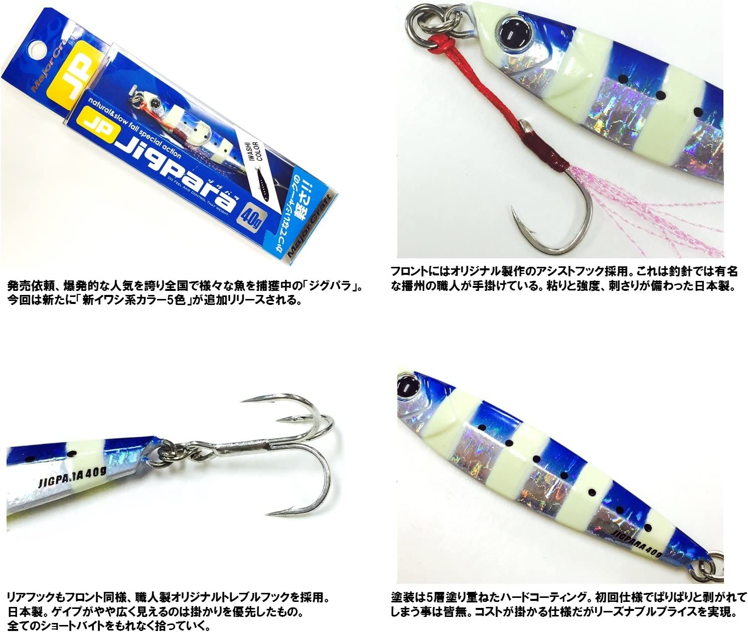Major Craft Metal Jig Jigpara Short JPS-30 Grams 030 5409 4560350785409