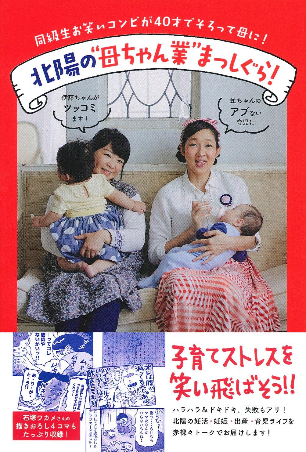 """北陽の""""母ちゃん業"""