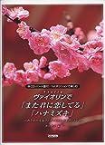 ヴァイオリンで/「また君に恋してる」「ハナミズキ」 (CD・パート譜付/1stポジションで楽しむ)