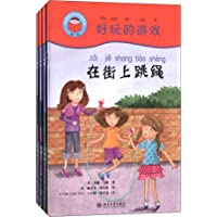 我爱读中文分级读物(第二级):好玩儿的游戏(套装共4册)