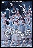 くるみ割り人形 ニューヨーク・シティ・バレエ [DVD]