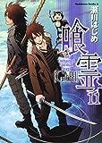 喰霊 (11) (角川コミックス・エース 160-12)