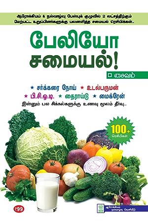 ?????? ?????? - ?????: Paleo Samayal - Saivam (Tamil Edition)