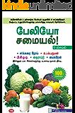 பேலியோ சமையல் - சைவம்: Paleo Samayal - Saivam (Tamil Edition)