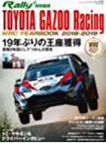 TOYOTA GAZOO Racing WRC YEAR BOOK 2018-2019 (RALLY PLUS特別編集)