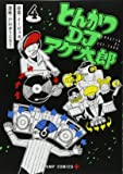 とんかつDJアゲ太郎 4 (ジャンプコミックス)