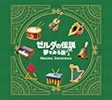 ゼルダの伝説 夢をみる島 オリジナルサウンドトラック