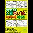日本の不思議! 全国飛び地と境界線地図 (新人物文庫)