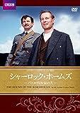 シャーロック・ホームズ バスカヴィル家の犬 [DVD]