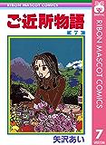ご近所物語 7 (りぼんマスコットコミックスDIGITAL)