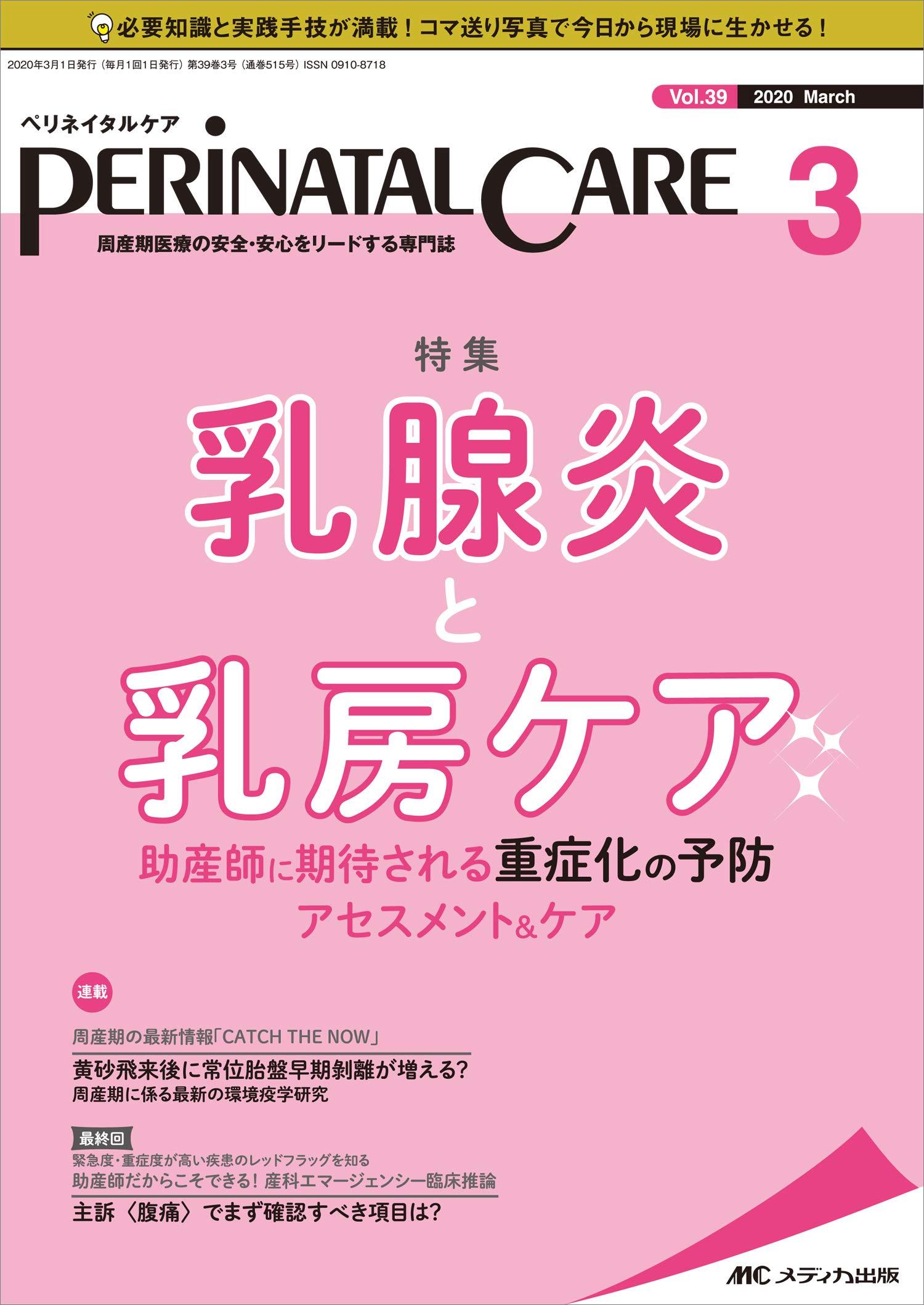 は と 乳腺 炎 授乳ママは気をつけて!「乳腺炎」の症状と予防