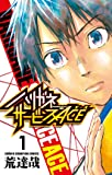 ハリガネサービスACE(1) (少年チャンピオン・コミックス)
