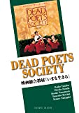 Dead Poets Society―映画総合教材「いまを生きる」