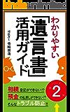 遺言書・活用ガイド: ~ 相続トラブル防止!! ~ 家族信託・相続・後見シリーズ