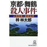 京都・舞鶴殺人事件: 人情刑事・道原伝吉 (トクマ・ノベルズ)