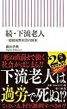 続・下流老人 一億総疲弊社会の到来 (朝日新書)