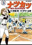 ナツカツ 職業・高校野球監督(3) (ビッグコミックス)