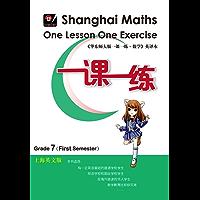 一课一练.七年级数学.第一学期 英文版 (英国小朋友也在做的教辅)