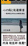 心の病と発達障害: 精神薬10年からの断薬を語る (microbooks)