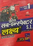 Lakshya - Rajasthan Police Sub - Inspector Exam Book Part - I