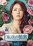 [DVD]家族の秘密 DVD-BOX2