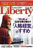 ザ・リバティ 2018年 11 月号 [雑誌]