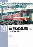 京急230形(下) (RMライブラリー241)