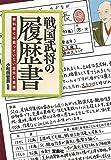 戦国武将の履歴書 教科書には載っていない意外な素顔 (宝島SUGOI文庫)