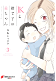 JKと捨て子の赤ちゃん3 (電撃コミックスNEXT)