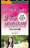 女性起業家必見!SNS起業に必要な9つの成功法則~Facebook編~
