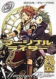 ソード・ワールド2.0リプレイ  マージナル・ライダー(2) (富士見ドラゴン・ブック)
