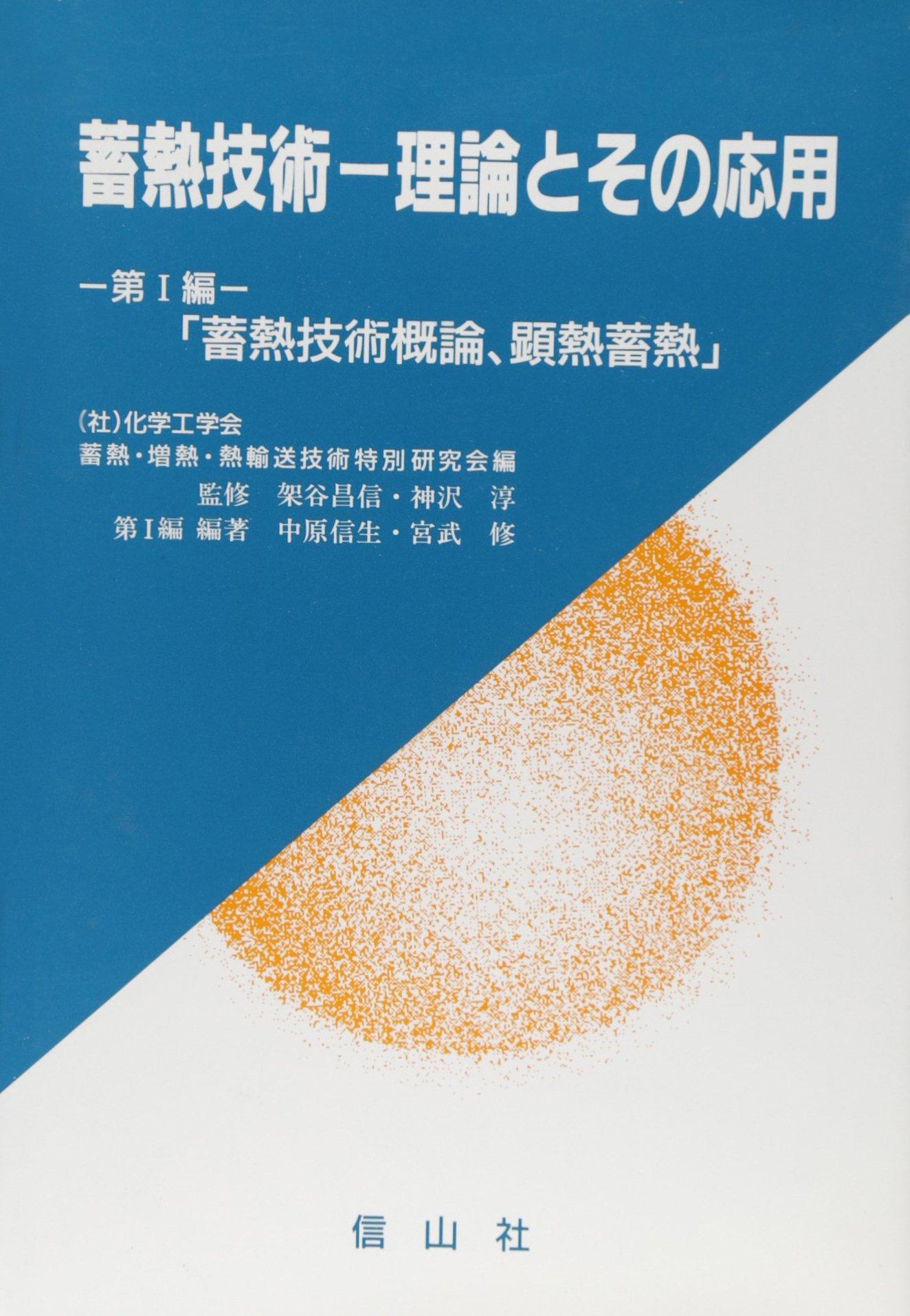 蓄熱技術―理論とその応用〈第1編〉「蓄熱技術概論、顕熱蓄熱」 | 信生 ...