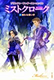 ミストクローク ―霧の羽衣― 1 新たな救い手 (ハヤカワ文庫 FT サ 1-9)
