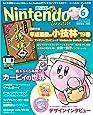 Nintendo DREAM 2019年 06 月号 [雑誌]