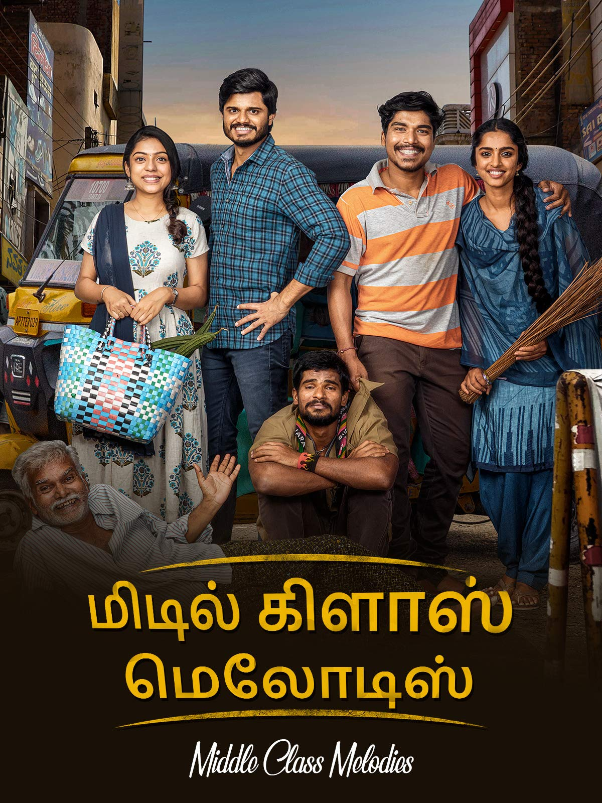 Middle Class Melodies (Tamil) on Amazon Prime Video UK