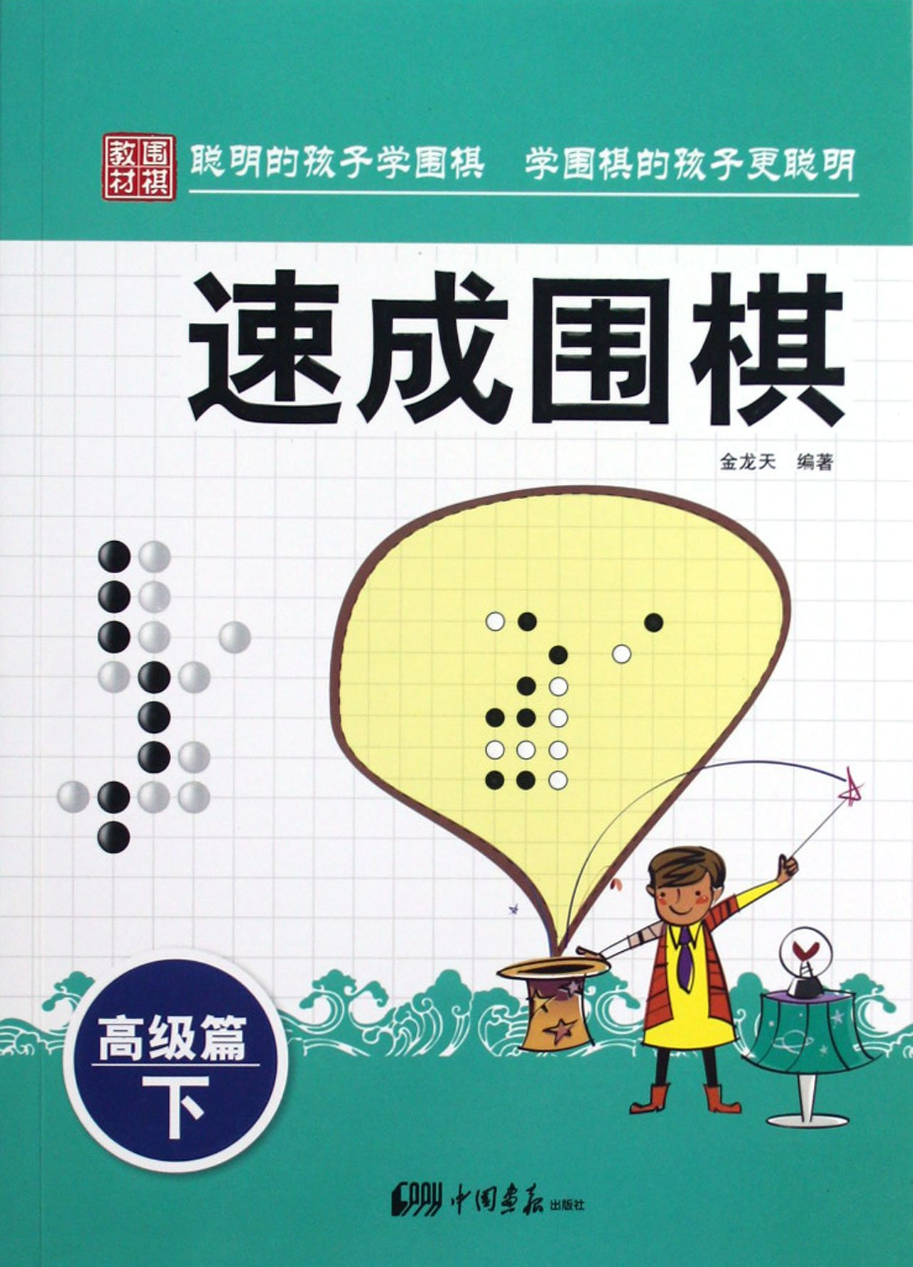 Download Quick Learn of Go-Advanced Level-Volume 3 (Chinese Edition) ebook