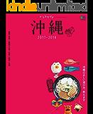 トリコガイド 沖縄 2017-2018[雑誌]